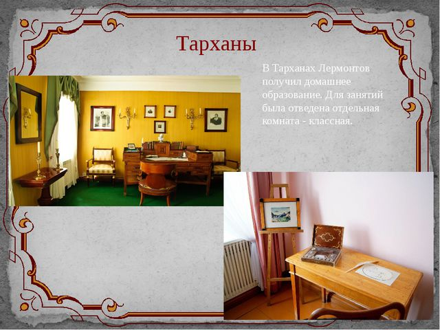 Тарханы В Тарханах Лермонтов получил домашнее образование. Для занятий была о...