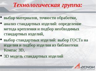 Технологическая группа: выбор материалов, точности обработки, анализ стандарт