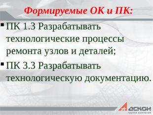Формируемые ОК и ПК: ПК 1.3 Разрабатывать технологические процессы ремонта уз