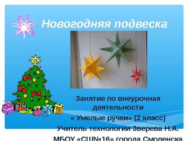 Новогодняя подвеска Занятие по внеурочная деятельности « Умелые ручки» (2 кла...
