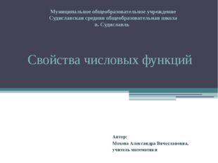Свойства числовых функций Автор: Мохова Александра Вячеславовна, учитель мате