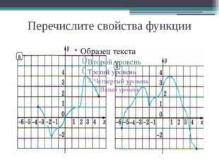 Прочитать график кусочной функции