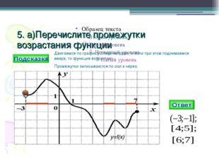 Ограниченность Функцию у =f(х) называют ограниченной снизу на множестве Х, ес