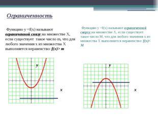 Наибольшее и наименьшее значения Число m называют наименьшим значением функци