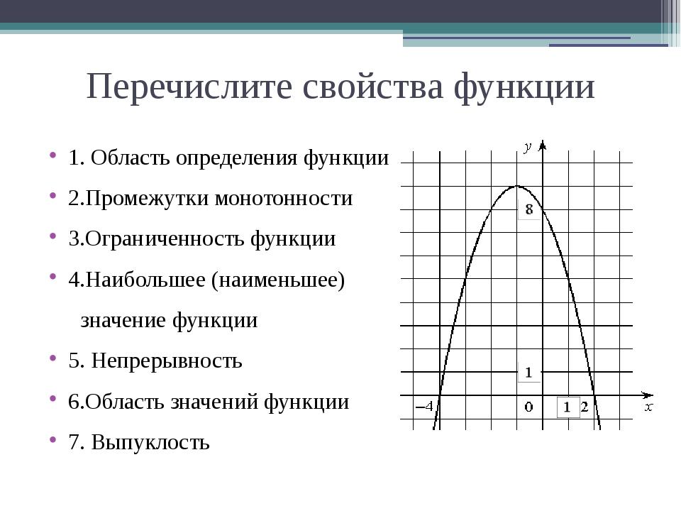 Перечислите свойства функции