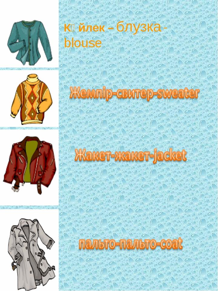 Көйлек – блузка - blouse