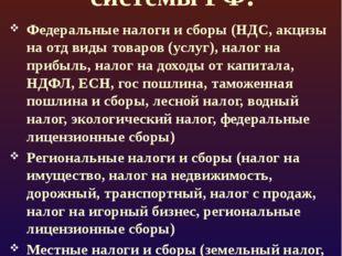 Структура налоговой системы РФ: Федеральные налоги и сборы (НДС, акцизы на от