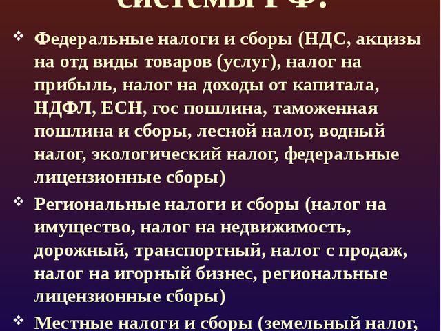 Структура налоговой системы РФ: Федеральные налоги и сборы (НДС, акцизы на от...