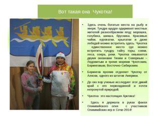 Вот такая она Чукотка! День в России начинается именно с Чукотки. Здесь очен