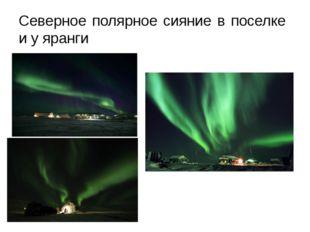 Северное полярное сияние в поселке и у яранги