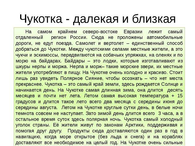 На самом крайнем северо-востоке Евразии лежит самый отдаленный регион России...