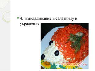 4. выкладывание в салатницу и украшение