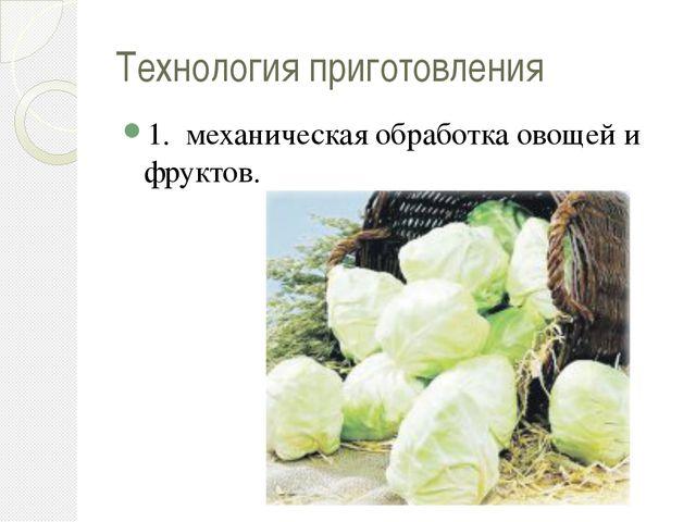 Технология приготовления 1. механическая обработка овощей и фруктов.