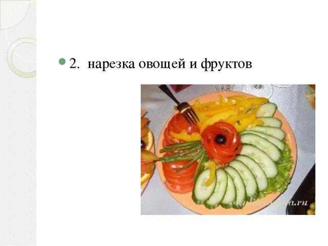 2. нарезка овощей и фруктов