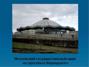 Московский государственный цирк на проспекте Вернадского