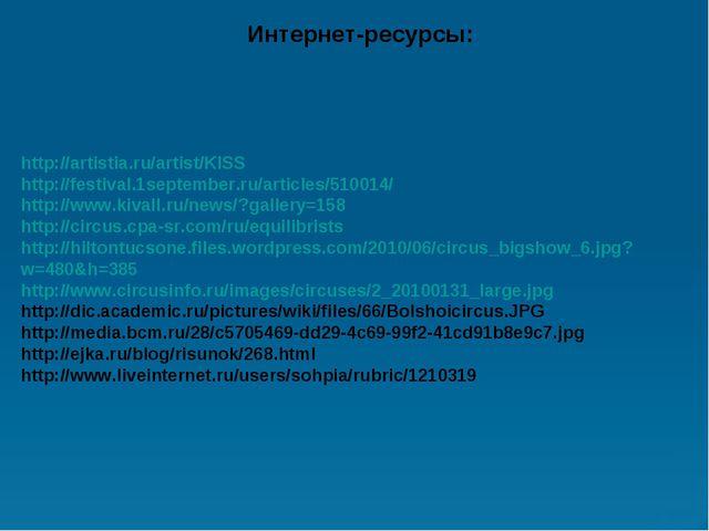 Интернет-ресурсы: http://artistia.ru/artist/KISS http://festival.1september.r...
