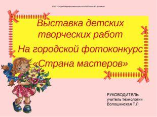 МБОУ «Средняя общеобразовательная школа №15 имени В.Л.Гриневича» Выставка дет