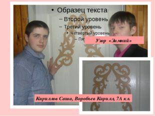 Узор «Зимний» Кириллов Саша, Воробьев Кирилл, 7А кл.