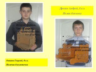 Ониани Георгий, 8 кл. Полочка для аптечки Дроган Андрей, 8 кл. Полка для книг