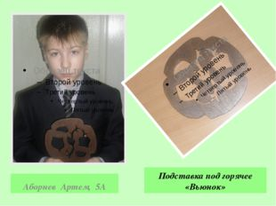 Подставка под горячее «Вьюнок» Аборнев Артем, 5А