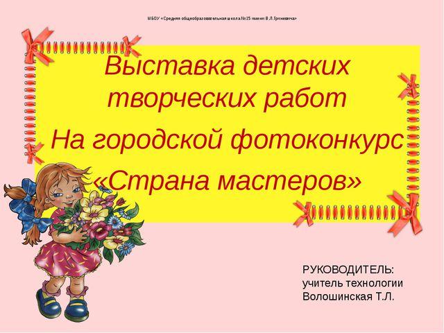 МБОУ «Средняя общеобразовательная школа №15 имени В.Л.Гриневича» Выставка дет...