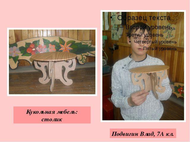 Кукольная мебель: столик Подвигин Влад, 7А кл.