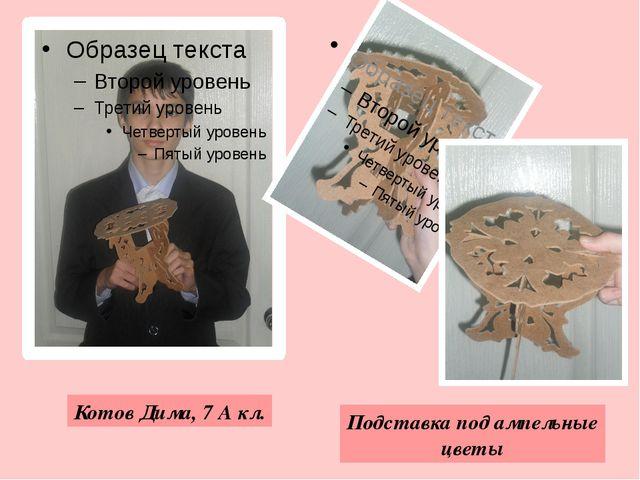 Котов Дима, 7 А кл. Подставка под ампельные цветы