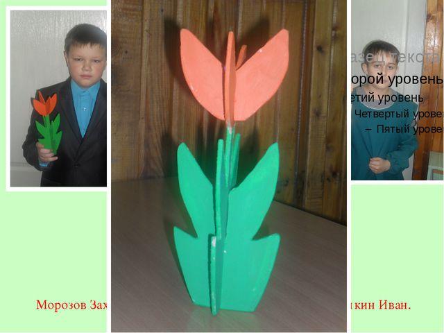 Цветок для мамы к 8 марта. Морозов Захар, Гаврилов Илья, Кашко Данил, Матушки...