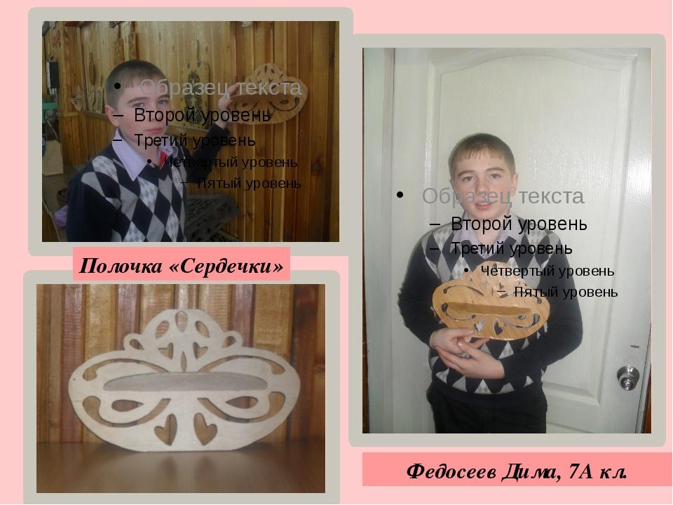 Федосеев Дима, 7А кл. Полочка «Сердечки»