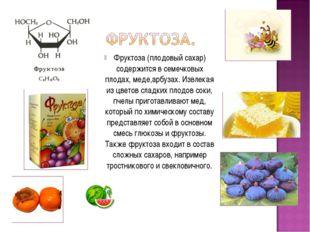 Фруктоза (плодовый сахар) содержится в семечковых плодах, меде,арбузах. Извле