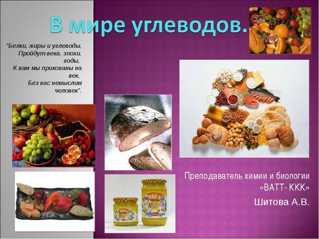 """Преподаватель химии и биологии «ВАТТ- ККК» Шитова А.В. """"Белки, жиры и углевод..."""