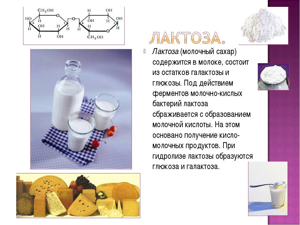 Лактоза (молочный сахар) содержится в молоке, состоит из остатков галактозы и...