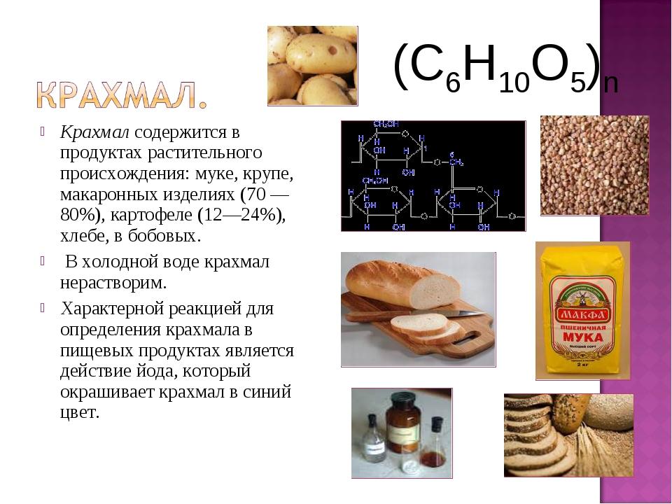 Крахмал содержится в продуктах растительного происхождения: муке, крупе, мака...
