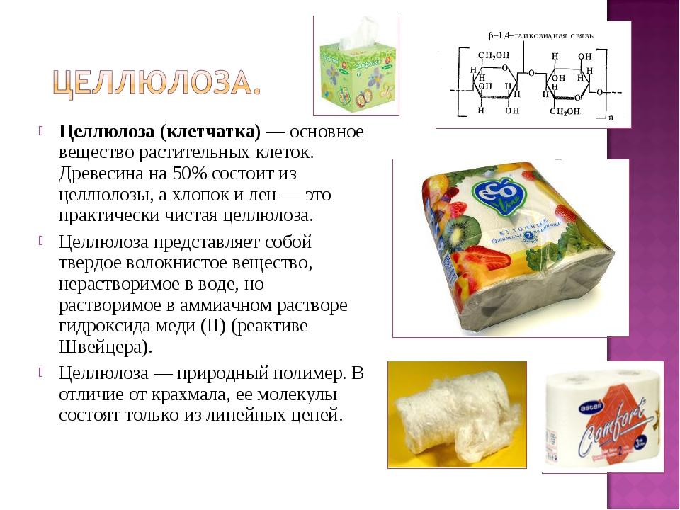 Целлюлоза (клетчатка) — основное вещество растительных клеток. Древесина на 5...