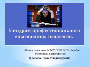 Педагог – психолог МАОУ СОШ №17 г. Белебея Республики Башкортостан Фролова Эл