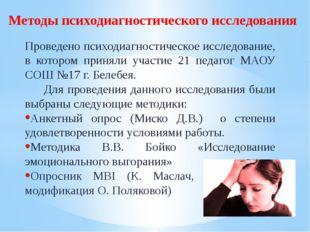 Проведено психодиагностическое исследование, в котором приняли участие 21 пед
