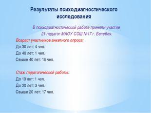 В психодиагностической работе приняли участие 21 педагог МАОУ СОШ №17 г. Беле