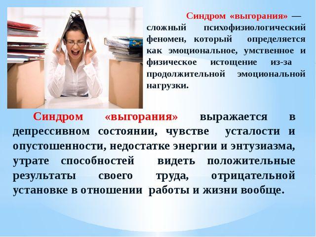 Презентация на тему Синдром эмоционального выгорания педагогов  Синдром выгорания сложный психофизиологический феномен который определя