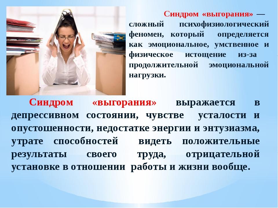 Синдром Эмоционально-психологического Профессионального Выгорания И Его Диагностика Шпаргалка