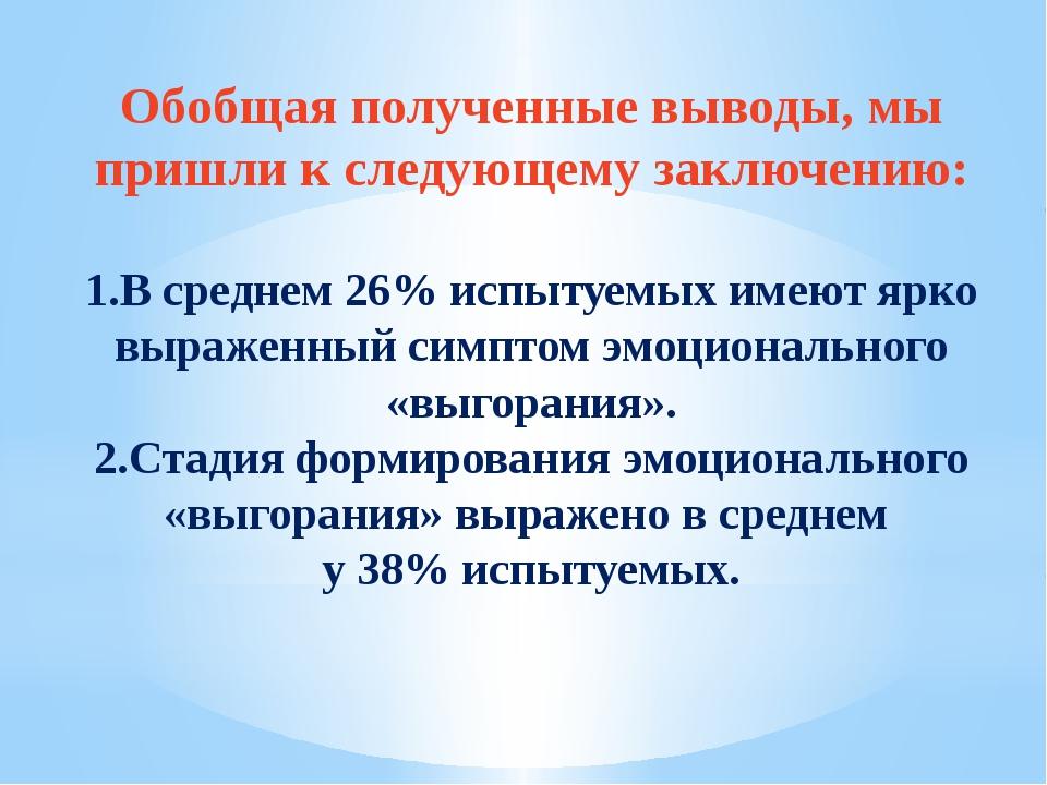 Обобщая полученные выводы, мы пришли к следующему заключению: 1.В среднем 26%...