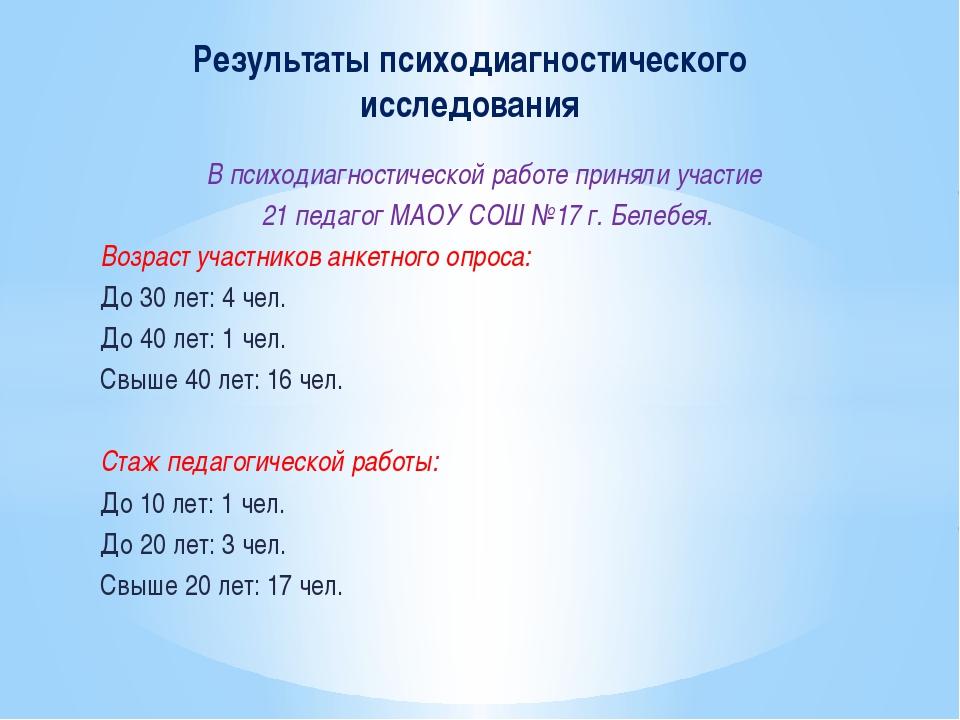В психодиагностической работе приняли участие 21 педагог МАОУ СОШ №17 г. Беле...