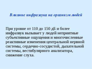 Влияние инфразвука на организм людей При уровне от 110 до 150 дБ и более инфр