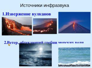 1.Извержение вулканов 2.Ветер, обтекающий гребни морских волн Источники инфр