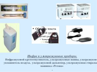 Инфра и ультразвуковые приборы. Инфразвуковой кротоотпугиватель, ультразвуков
