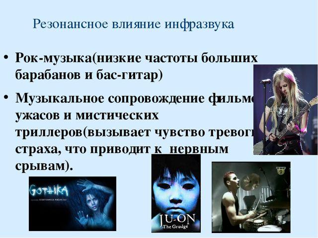 Рок-музыка(низкие частоты больших барабанов и бас-гитар) Музыкальное сопровож...