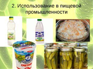 2. Использование в пищевой промышленности