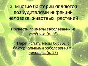 3. Многие бактерии являются возбудителями инфекций человека, животных, растен