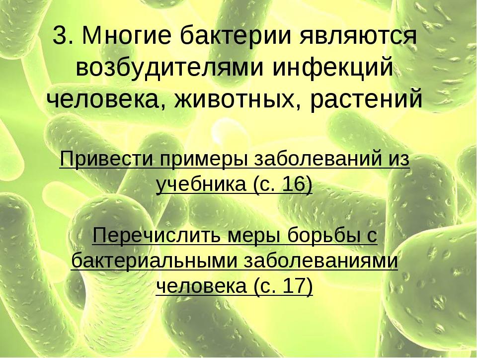 3. Многие бактерии являются возбудителями инфекций человека, животных, растен...