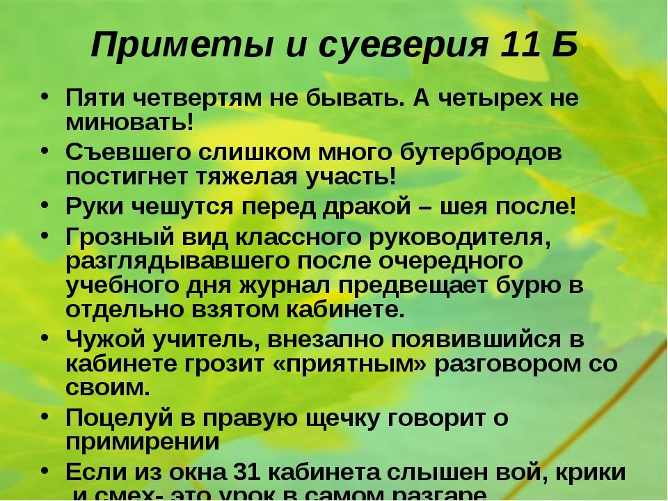 Приметы и суеверия 11 Б  Пяти четвертям не бывать. А четырех не миновать! Съ...