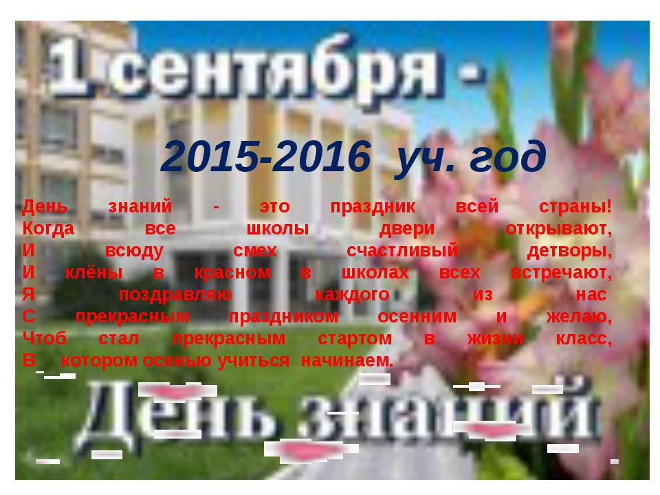 2015-2016 уч. год День знаний - это праздник всей страны! Когда все школы две...